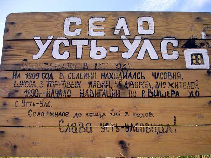 Усть-Улс