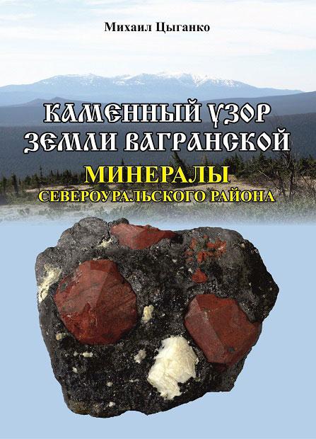 «Каменный узор земли вагранской» — новая книга о Североуральске