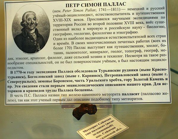 Метеорит Сеймчан принадлежит к редкому типу метеоритов - палласитам. Назван так в честь П.С. Палласа