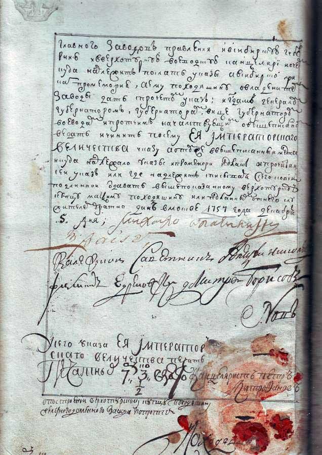 Так выглядят первая и последняя (с сургучной печатью) страницы Указа Берг-коллегии Походяшину, разрешавшего построить Петропавловский завод на Колонге