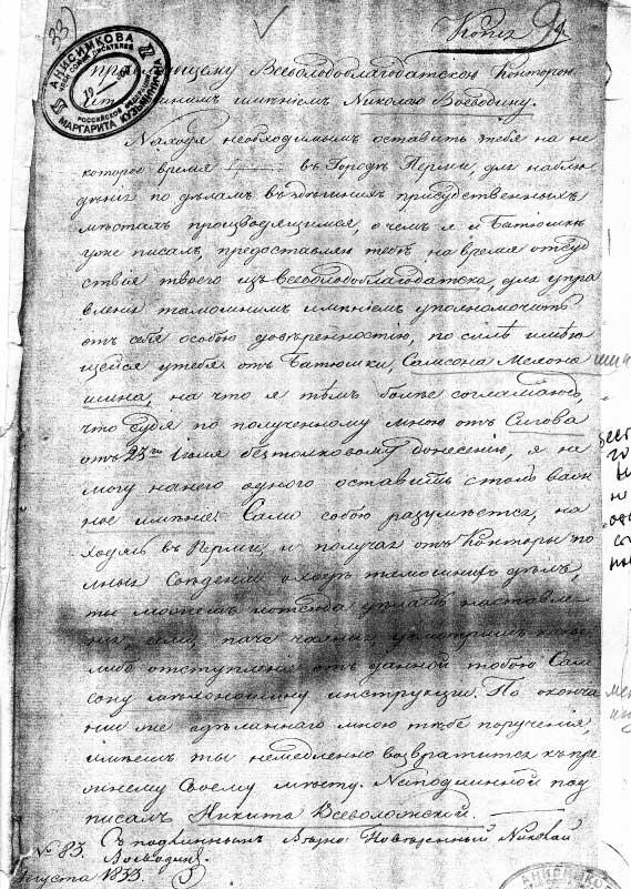 Письмо Никиты Всеволожского