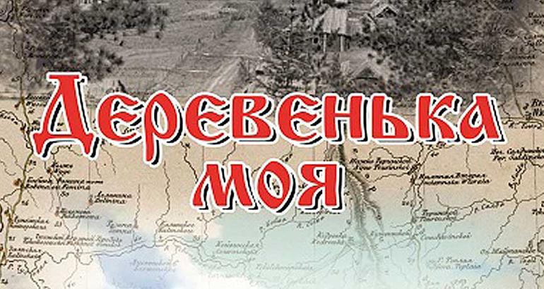 """""""Деревенька моя"""" - новая книга уважаемых североуральских краеведов"""