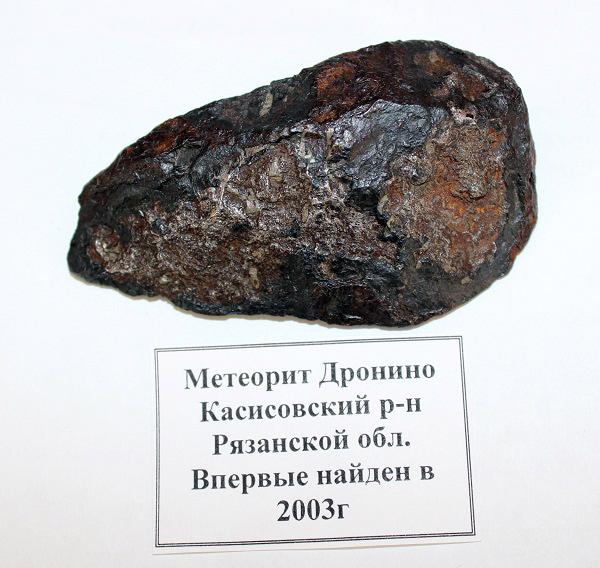 Метеорит Дронино, Рязанская обл. (Касимовский р-н)
