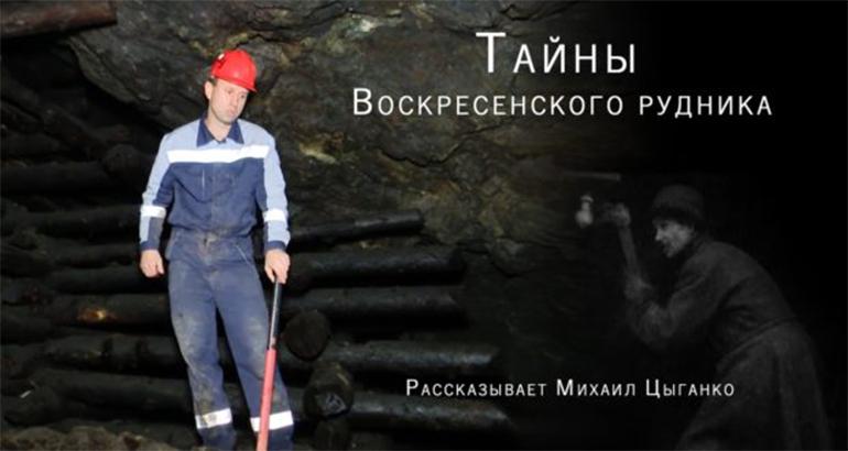 Тайны Воскресенского рудника