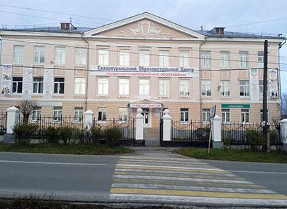 Североуральский образовательный центр